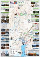 中面(地図)