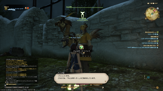 s_ffxiv_20150627_002751.png