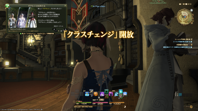 s_ffxiv_20150628_001249.png