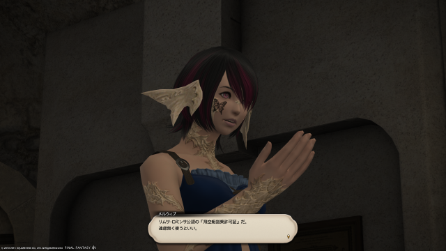 s_ffxiv_20150704_233330.png