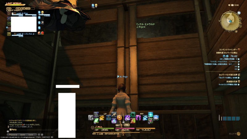 s_ffxiv_20150707_000446.png