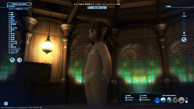 s_ffxiv_20150710_000029.png