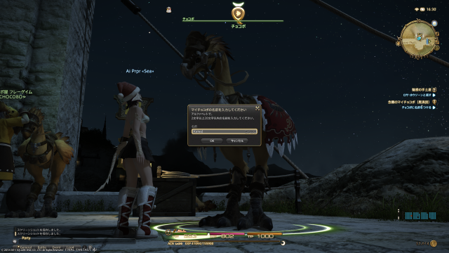 s_ffxiv_20150715_163005.png