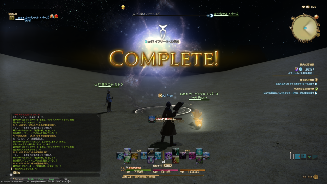 s_ffxiv_20150719_032504.png