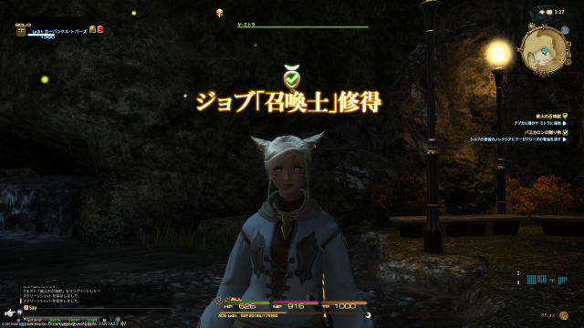 s_ffxiv_20150719_032720.png