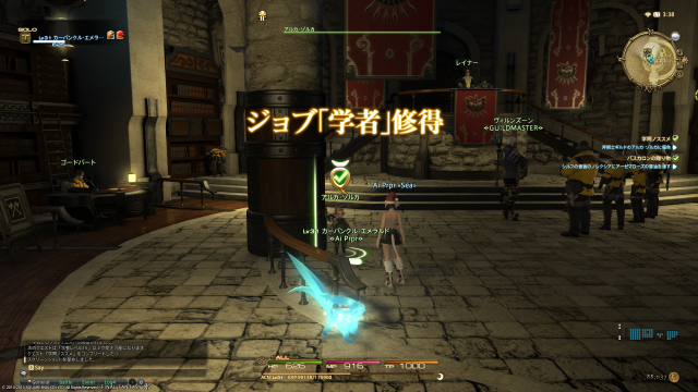 s_ffxiv_20150719_033856.png