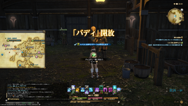 s_ffxiv_20150719_222448.png