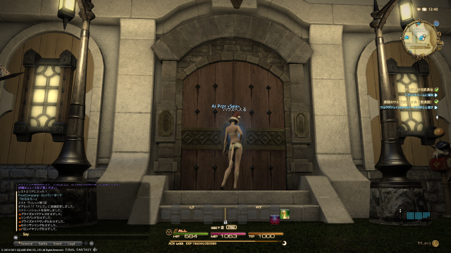 s_ffxiv_20150723_124005.png