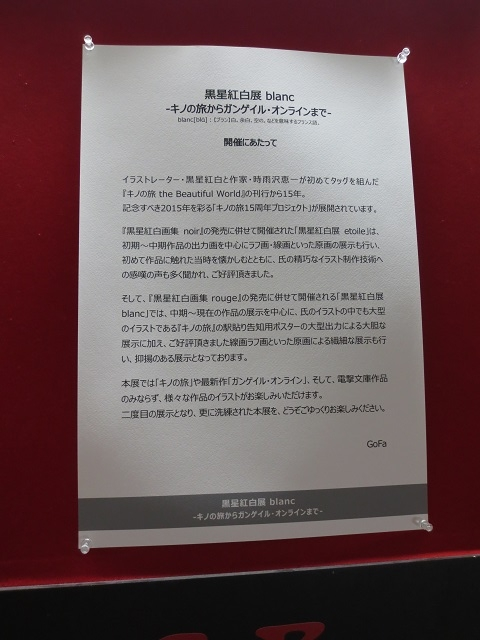 kuroboshikouhakuten blanc (4)