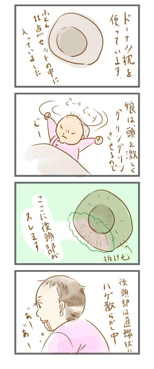 makura.jpg