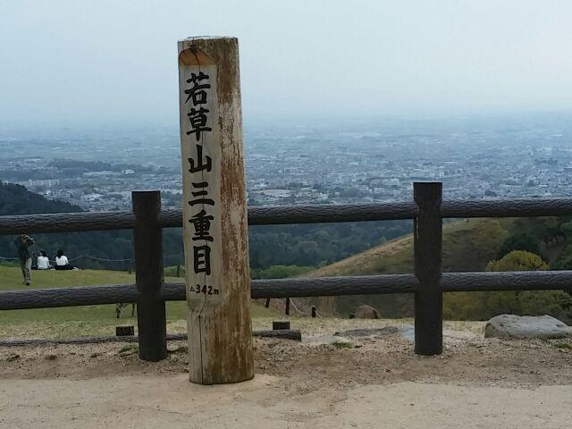 奈良若草山3重目立て札