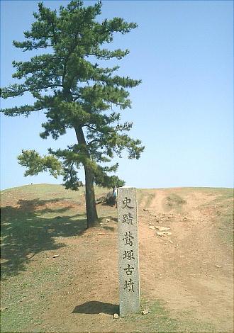 奈良若草山3重目・鶯塚古墳②