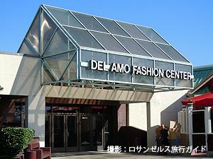 デル・アモファッションセンセンター