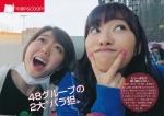 HKT48 指原莉乃 AKB48 峯岸みなみ セクシー 変顔 口開け 舌 顔アップ 高画質エロかわいい画像9265 顔射用 精子 経験人数