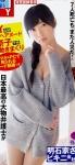 HKT48 指原莉乃 セクシー おっぱいの谷間 三つ編み カメラ目線 誘惑 着エロ 高画質エロかわいい画像9268