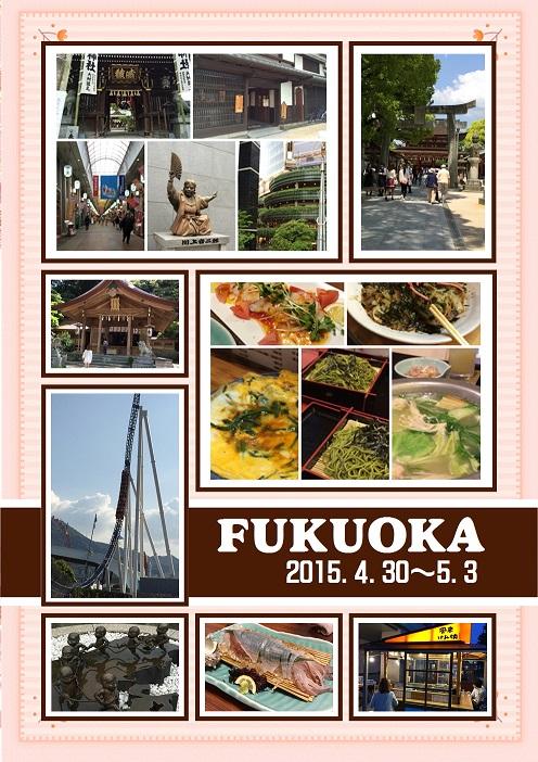 fukuoka2015.jpg