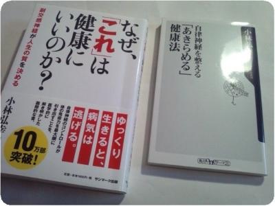 小林弘幸自律神経の本2冊