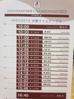 jhdcfinal3.jpg