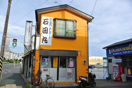 9ishida.jpg