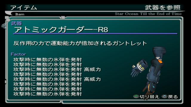12アトミックガーダー02