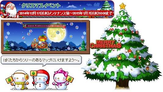 2014クリスマスイベント