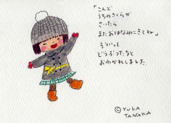 fuyunoohanamisonogo06.jpg