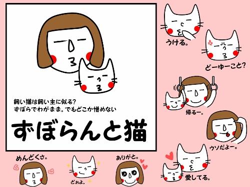 ずぼらんと猫PR