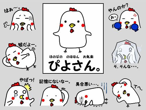 ぴよさんPR (500x376)