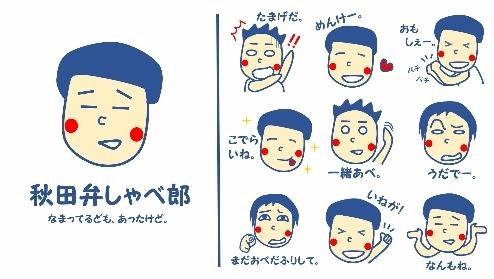 秋田弁しゃべ郎 PR