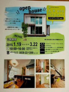 人×eco projectコンセプトハウス vol.1