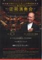 20150411 大阪フィル第487回定期演奏会「和太鼓、アメリカ