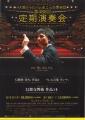 20150516大阪フィル第488回定期「幻想交響曲」
