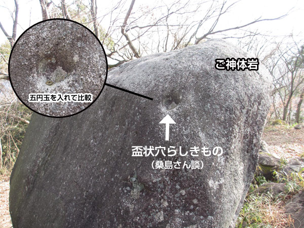 myoujin-hole.jpg