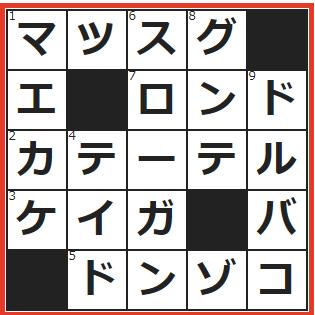 お財布.comクロスワード6/30