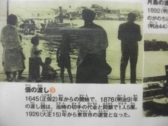 月島の歴史5