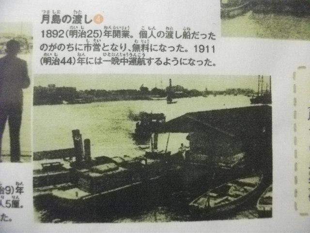 月島の歴史6