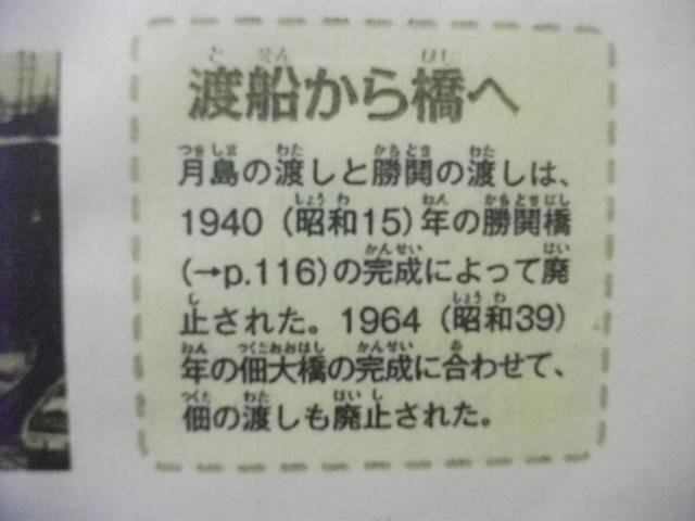 月島の歴史7