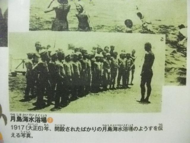 月島の歴史9