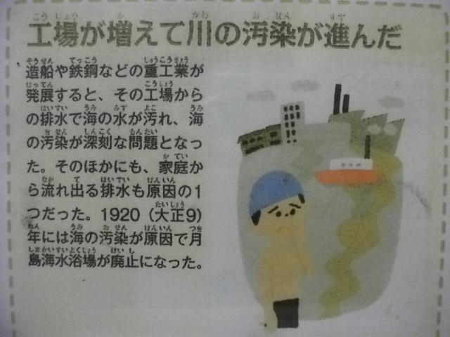 月島の歴史10