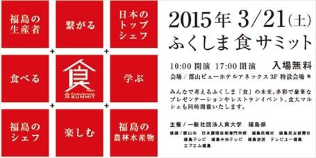 f_summit01_R.jpg
