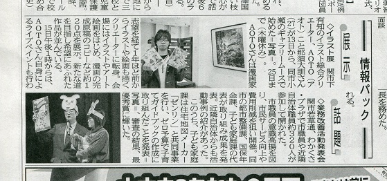 岐阜新聞2015年3月14日 ブログ用