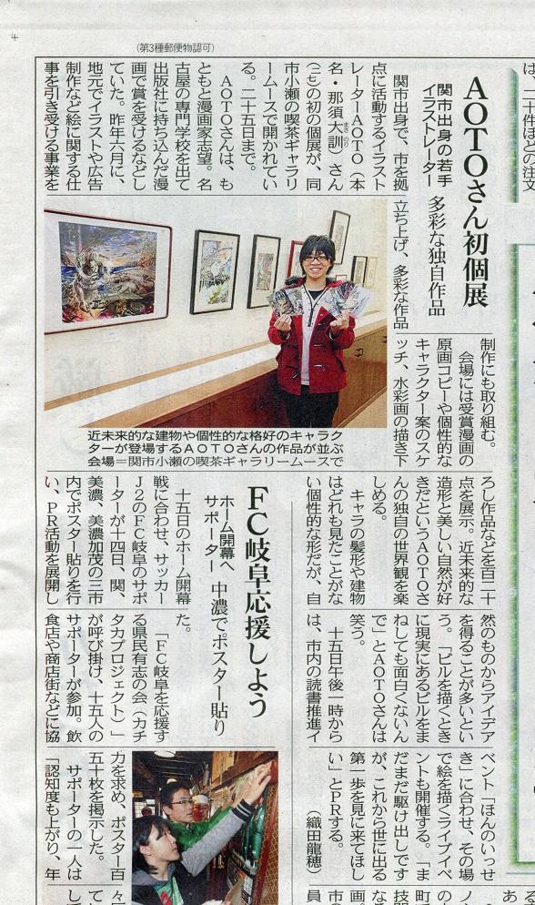 中日新聞2015年3月15日 ブログ用