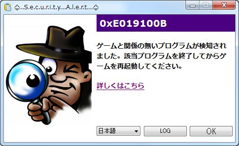 xigncode_alert.png