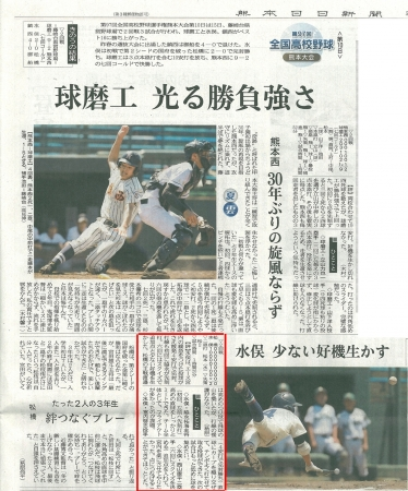 s-s-熊日新聞20150716