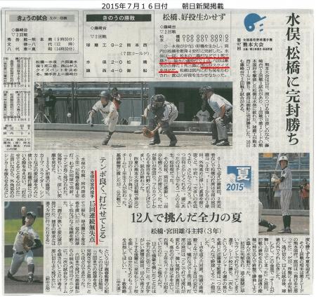 s-s-朝日新聞20150716