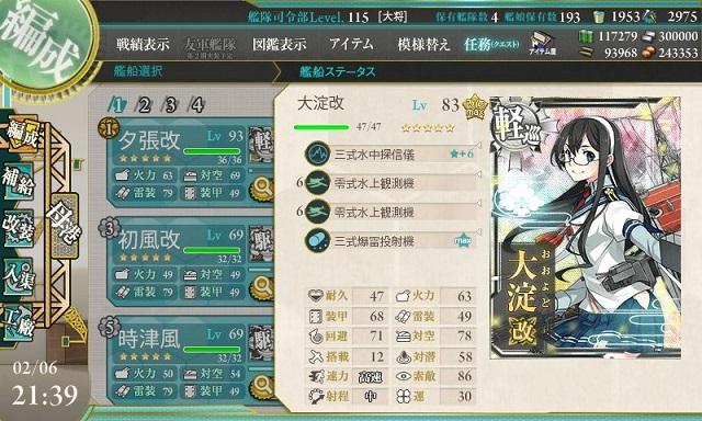 (ブログ用)E1:3回目偵察機2機積み編成