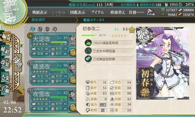 (ブログ用)E1駆逐艦装備