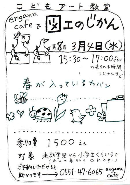 engawaはる264