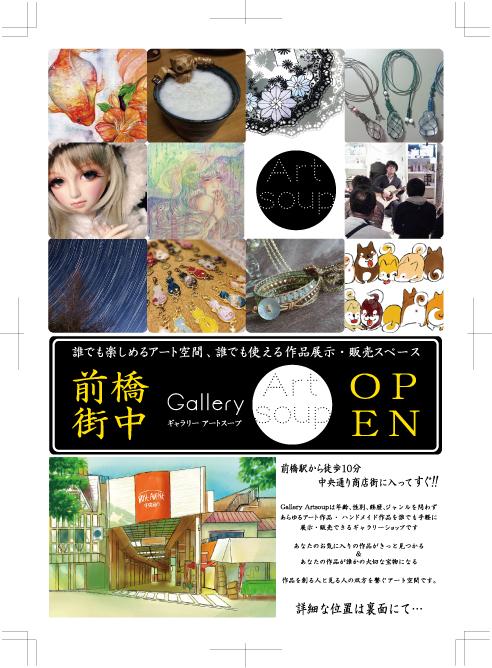 アートスープ2015_04