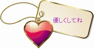heartlove.jpg